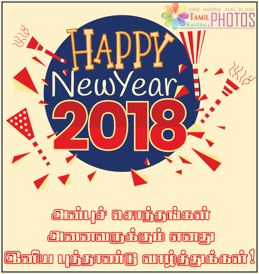 Tamil kavithai photos 2018 new year wishes in tamil images happy new year wishes in tamil kristyandbryce Image collections