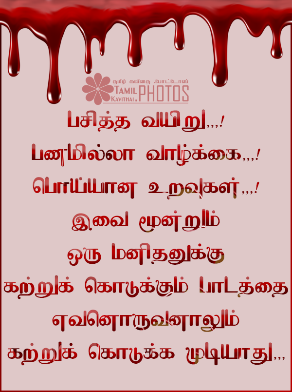 Tamil Kavithai Photos | Life Quotes In Tamil With Images [Latest ...